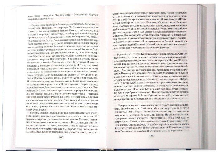 Иллюстрация 1 из 4 для Позвонки минувших дней - Евгений Шварц | Лабиринт - книги. Источник: Лабиринт