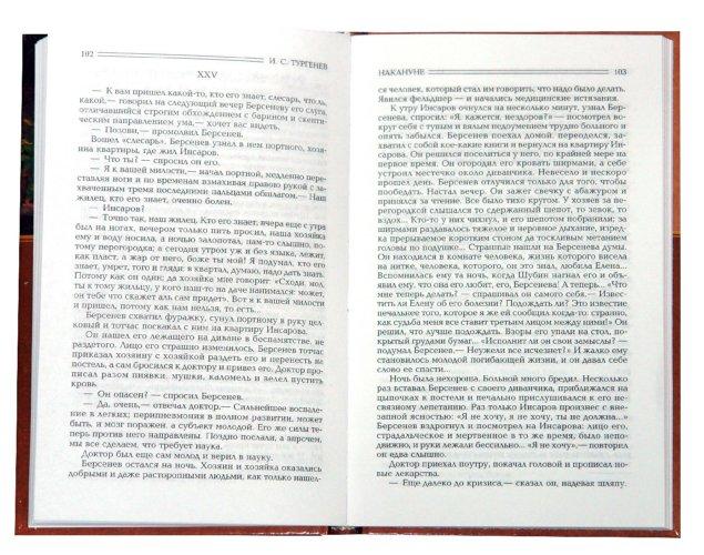 Иллюстрация 1 из 6 для Собрание сочинений: Накануне; Ася; Первая любовь - Иван Тургенев | Лабиринт - книги. Источник: Лабиринт