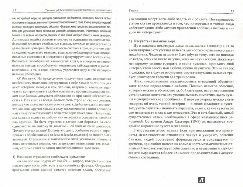 Иллюстрация 1 из 3 для Тренинг уверенности в межличностных отношениях - Владимир Ромек   Лабиринт - книги. Источник: Лабиринт