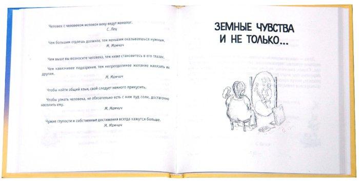 Иллюстрация 1 из 4 для Мудрые изречения в тренинге. Копилка для тренера-3 - Чуричков, Снегирев | Лабиринт - книги. Источник: Лабиринт