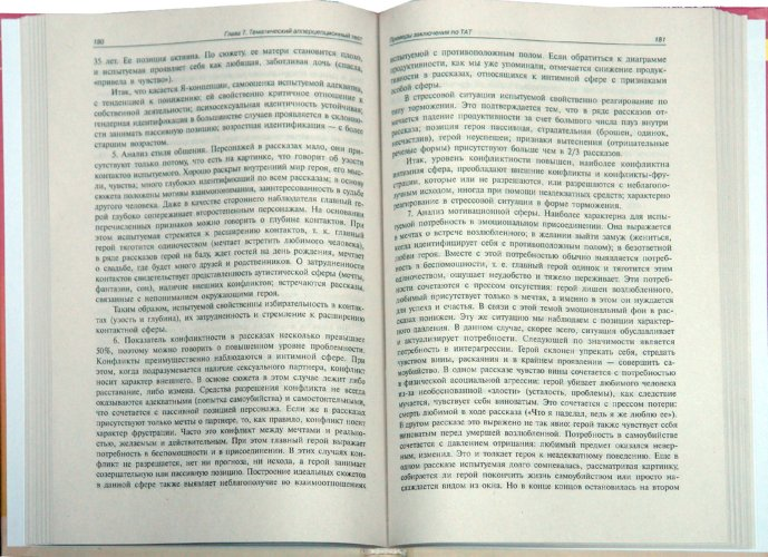 Иллюстрация 1 из 22 для Клиническая психодиагностика личности - П. Яньшин   Лабиринт - книги. Источник: Лабиринт