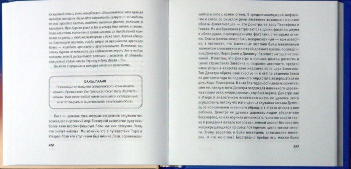 Иллюстрация 1 из 22 для Рунный круг в сказках и мифах. У источника Урд - Елена Прудиус   Лабиринт - книги. Источник: Лабиринт