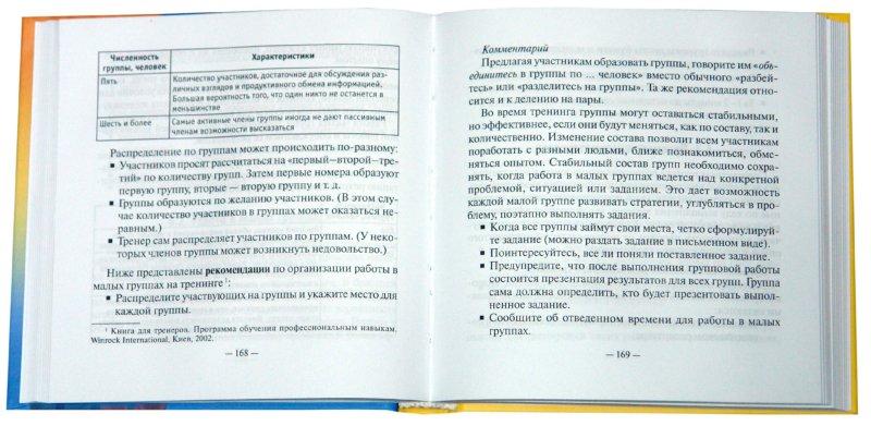 Иллюстрация 1 из 23 для Технология организации и ведения бизнес-тренинга - Ирина Венщикова | Лабиринт - книги. Источник: Лабиринт