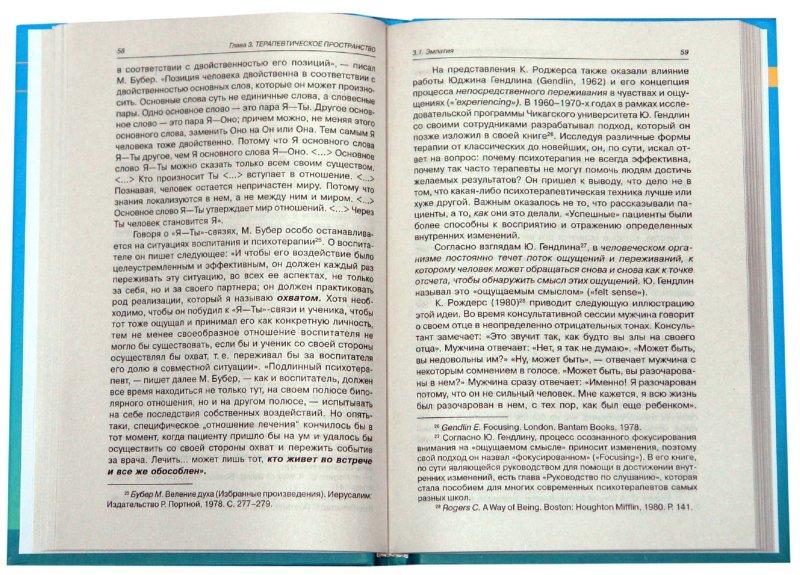 Иллюстрация 1 из 5 для Мастерство психологического консультирования - Бадхен, Бадхен, Зелинский, Певзнер, Соловейчик | Лабиринт - книги. Источник: Лабиринт