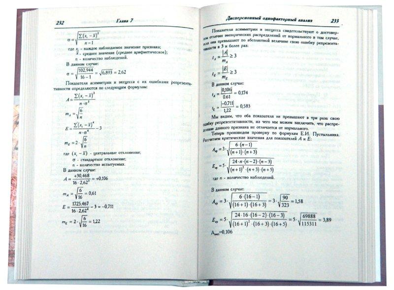 Иллюстрация 1 из 5 для Методы математической обработки в психологии - Елена Сидоренко | Лабиринт - книги. Источник: Лабиринт