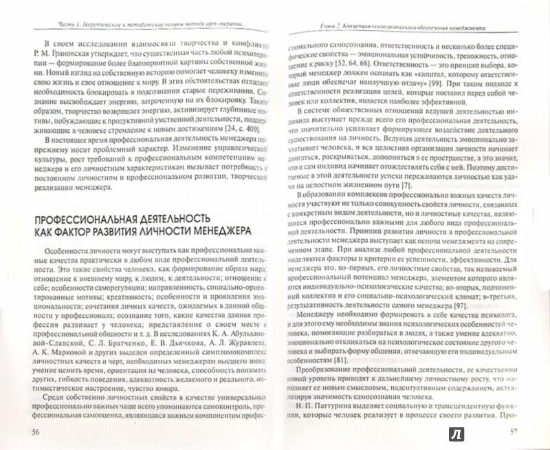 Иллюстрация 1 из 4 для Арт-терапия в развитии персонала - Наталья Пурнис   Лабиринт - книги. Источник: Лабиринт