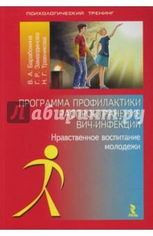 Программа профилактики распространения ВИЧ-инфекции. Нравственное воспитание молодежи