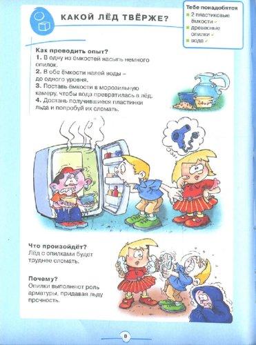 Иллюстрация 1 из 23 для Ставим опыты Книга 3 - Томислав Сенчански   Лабиринт - книги. Источник: Лабиринт