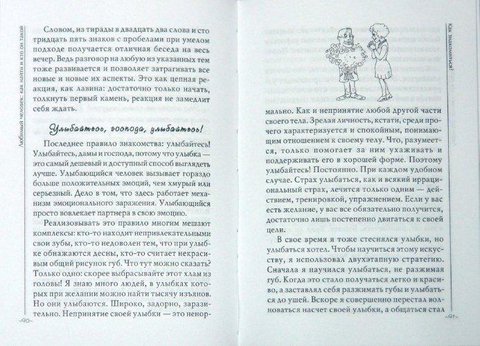 Иллюстрация 1 из 7 для Тайны взаимоотношений, или Как любить долго и счастливо - Павел Зыгмантович | Лабиринт - книги. Источник: Лабиринт