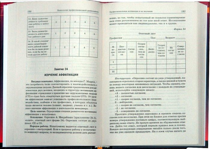 Иллюстрация 1 из 10 для Практикум по психологии менеджмента и профессиональной деятельности | Лабиринт - книги. Источник: Лабиринт