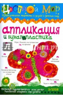 Аппликация и бумагопластика. Выпуск №3, 2008 год