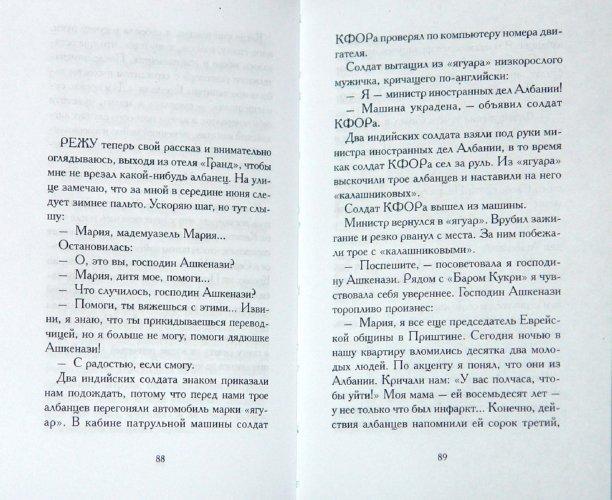 Иллюстрация 1 из 2 для Косовский одуванчик - Пуриша Джорджевич | Лабиринт - книги. Источник: Лабиринт