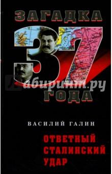 Галин Василий Ответный сталинский удар