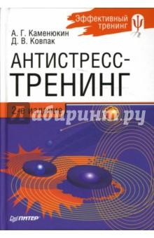 Антистресс-тренинг. 2-е изд