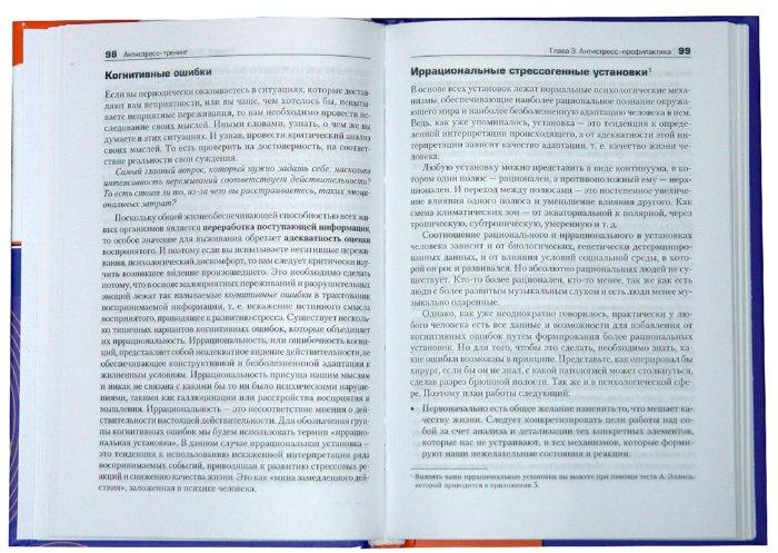 Иллюстрация 1 из 15 для Антистресс-тренинг. 2-е изд. - Каменюкин, Ковпак | Лабиринт - книги. Источник: Лабиринт