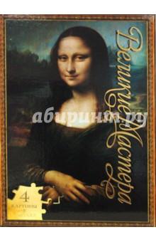 Великие мастера. 4 картины в пазлах