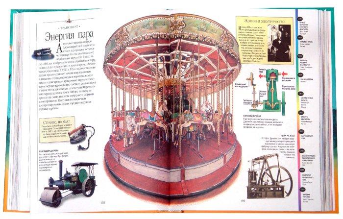 Иллюстрация 1 из 21 для Гигантская детская энциклопедия | Лабиринт - книги. Источник: Лабиринт