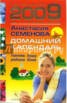 Домашний календарь на 2009 год