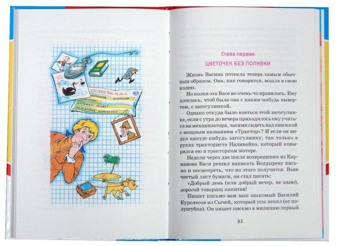 Иллюстрация 1 из 19 для Приключения Васи Куролесова - Юрий Коваль | Лабиринт - книги. Источник: Лабиринт
