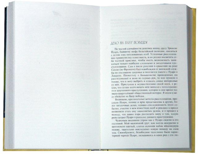Иллюстрация 1 из 5 для Похищение премьер-министра: Сборники рассказов - Агата Кристи | Лабиринт - книги. Источник: Лабиринт