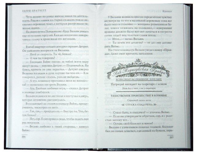 Иллюстрация 1 из 6 для Правда - Терри Пратчетт | Лабиринт - книги. Источник: Лабиринт