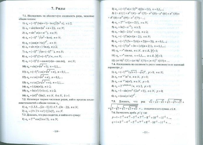 Иллюстрация 1 из 10 для Задачи студенческих олимпиад по математике с указаниями и решениями - Федий, Беркович | Лабиринт - книги. Источник: Лабиринт