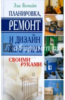 Планировка, ремонт и дизайн квартиры своими руками