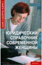 Гусев А.П. Юридический справочник современной женщины