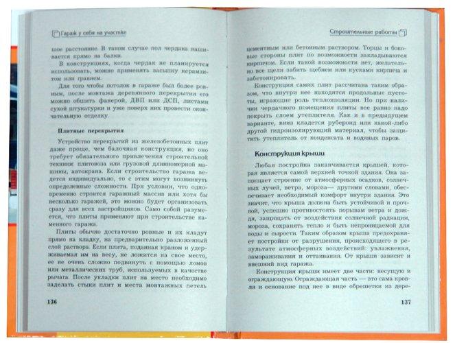 Иллюстрация 1 из 6 для Гараж у себя на участке - Валерий Мельников   Лабиринт - книги. Источник: Лабиринт