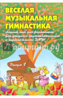 Веселая музыкальная гимнастика: сборник пьес для фортепиано
