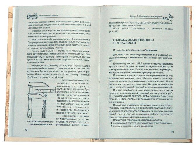 Иллюстрация 1 из 8 для Мебель своими руками - Михаил Щербаков | Лабиринт - книги. Источник: Лабиринт