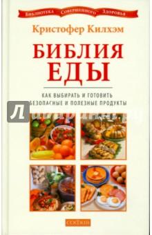 Библия еды: Как выбирать и готовить безопасные и полезные продукты
