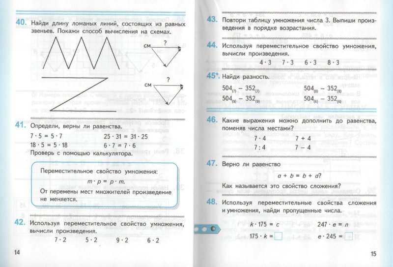 Гдз математике по давыдова 4