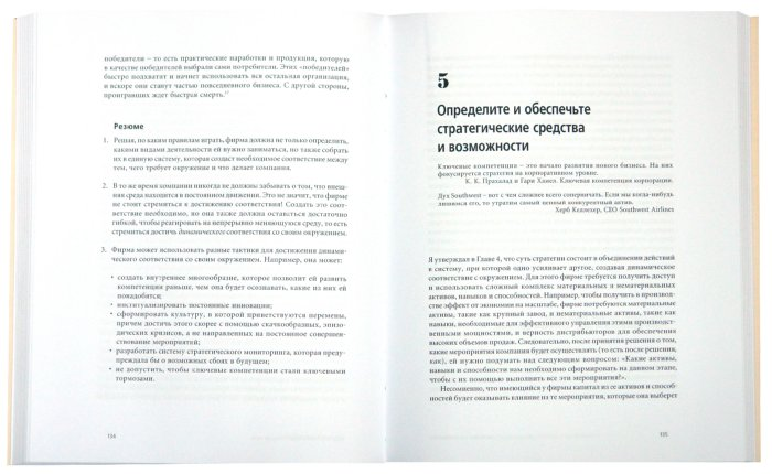 Иллюстрация 1 из 20 для Все верные решения. Руководство по созданию стратегий прорыва - К. Константинос | Лабиринт - книги. Источник: Лабиринт