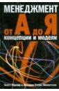 Менеджмент от А до Я: концепции и модели