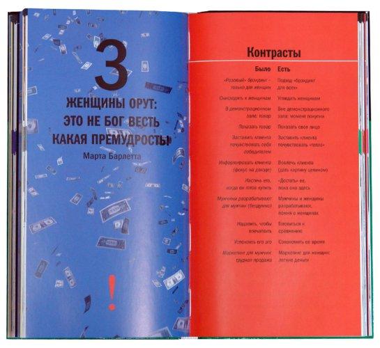 Иллюстрация 1 из 5 для Основы. Тренды - Питерс, Барлетта | Лабиринт - книги. Источник: Лабиринт