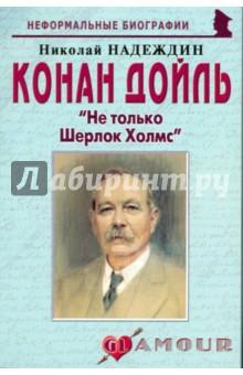 """Конан Дойл """"Не только Шерлок Холмс"""""""