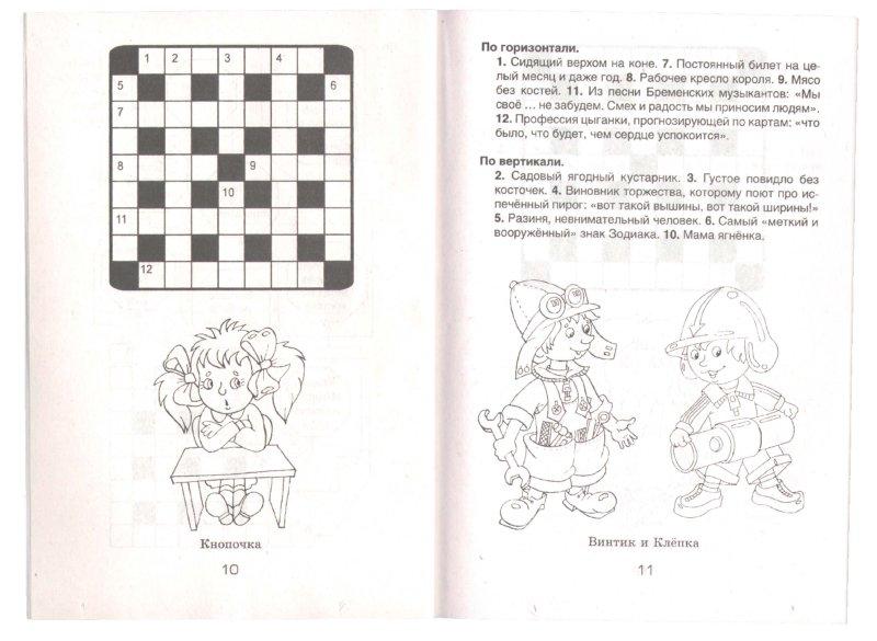 Иллюстрация 1 из 4 для Кроссворды с Незнайкой и его друзьями-24   Лабиринт - книги. Источник: Лабиринт