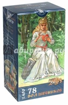 Таро 78 волшебниковГадания. Карты Таро<br>78 Магов этого Таро дарят тепло и мудрость своего сердца.<br>В наборе: 78 магических карт с инструкцией.<br>Художник: Антонелла Кастелли.<br>