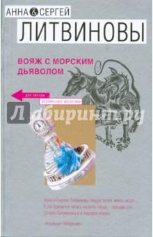 Литвиновы Анна и Сергей Вояж с морским дьяволом (мяг)