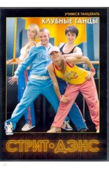 Клубные танцы. Стрит-дэнс (DVD)Танцы и хореография<br>Street Dance - это сочетание самых популярных танцевальных стилей и направлений, таких как Hip-Hop, Street Jazz, Funk. В результате этого смешения рождается собтственный неповторимый танцевальный стиль и индивидуальная манера исполнения движений.<br>Элементы Street Dance используются в постановке сценической хореографии самых популярных мировых исполнителей, и, конечно же, это непревзойденный стиль движения самых прогрессивных клабберов и завсегдатаев ночных клубов.<br>Ведущий программы - Григорий Кароп - профессиональный танцор, преподаватель клубный танцев.<br>Участники: Мария Березина, Алена Кириенко, Анастасия Базаева.<br>Звуковая дорожка: Stereo, русский<br>Меню: русский<br>Носитель: DVD-5<br>4:3<br>Обучающая программа<br>Ограничений по возрасту нет<br>Продолжительность 67 минут<br>Продюсер: Максим Матушевский<br>Режиссеры: Григорий Хвалынский<br>Оператор: Станислав Боткин<br>Монтаж: Владимир Туляков<br>