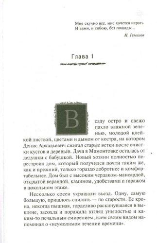 Иллюстрация 1 из 7 для Венера Челлини (мяг) - Наталья Солнцева | Лабиринт - книги. Источник: Лабиринт