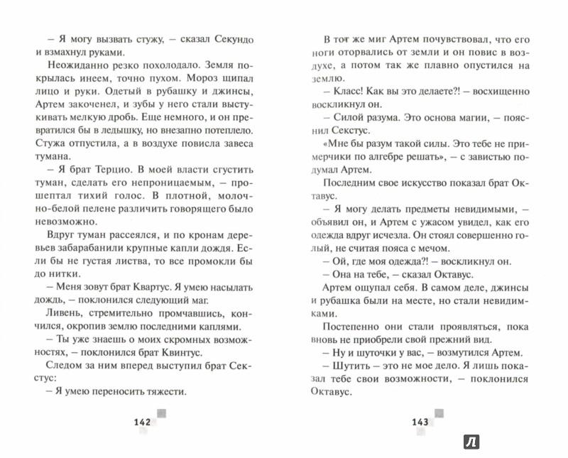 Иллюстрация 1 из 7 для Ловушка для героя: Фантастико-приключенческая повесть - Тамара Крюкова | Лабиринт - книги. Источник: Лабиринт