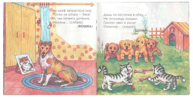 Иллюстрация 1 из 6 для Это кто? - Владимир Борисов | Лабиринт - книги. Источник: Лабиринт