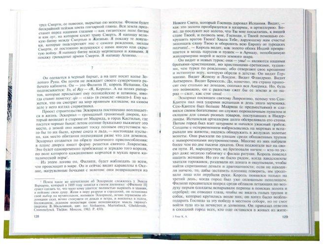Иллюстрация 1 из 6 для Брейгель, или мастерская сновидений - Клод Роке | Лабиринт - книги. Источник: Лабиринт
