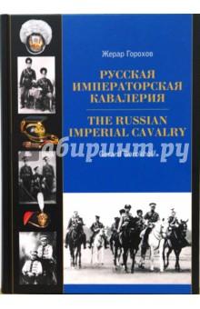 Горохов Жерар Русская императорская кавалерия 1881-1917