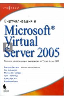 Виртуализация и Microsoft Virtual Server 2005Руководства по пользованию программами<br>Книга посвящена актуальной теме виртуализации и одному из предлагаемых компанией Microsoft программных продуктов Virtual Server 2005. Основная идея виртуализации заключается в преобразовании физических компьютеров в виртуальные машины, существующие в виртуальной среде, создаваемой и управляемой Virtual Server 2005. На современном этапе эта идея оказалось особенно плодотворной для корпоративной сред, где используется, в первую очередь (но не только), для консолидации серверов и создания виртуальных тестовых лабораторий. <br>Книга предназначена всем, кто использует или планирует использовать виртуализацию на платформе Windows: администраторам, IT-менеджерам, программистам. А также всем тем, кто проявляет теоретический или практический интерес к возможностям современных методов и средств виртуализации.<br>