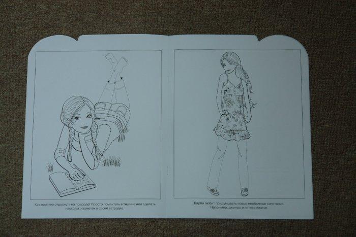 Иллюстрация 1 из 3 для Умная раскраска № 0808. Барби | Лабиринт - книги. Источник: Лабиринт
