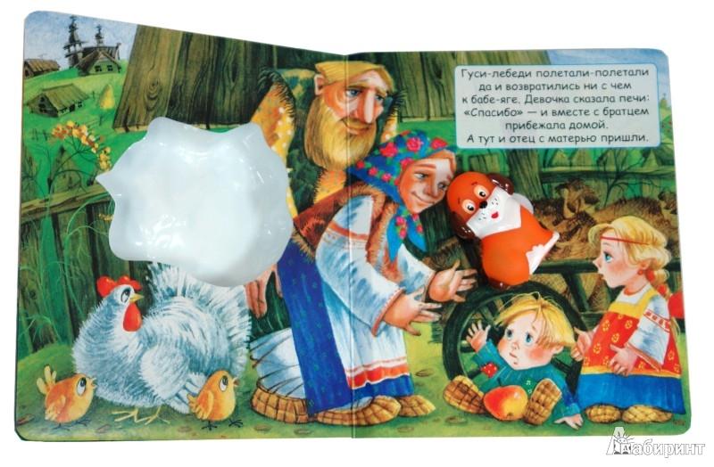 Иллюстрация 1 из 9 для Сказки с сюрпризом. Гуси-лебеди | Лабиринт - книги. Источник: Лабиринт