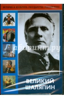 DVD Великий Шаляпин ТЕН-Видео